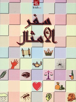 cover image of سفر الأمثال