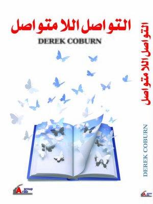 cover image of التواصل اللا متواصل