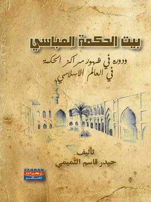 cover image of بيت الحكمة العباسي
