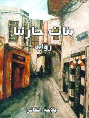cover image of بنات حارتنا