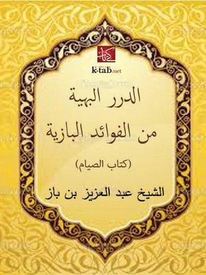 cover image of الدرر البهية من الفوائد البازية