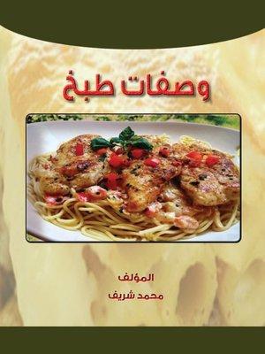 cover image of وصفات طبخ