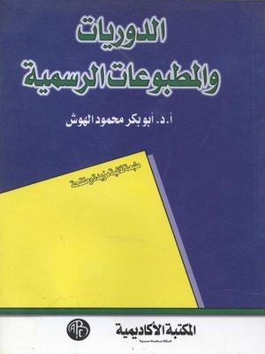 cover image of الدوريات و المطبوعات الرسمية