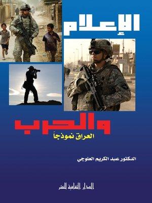 cover image of الإعلام و الحرب