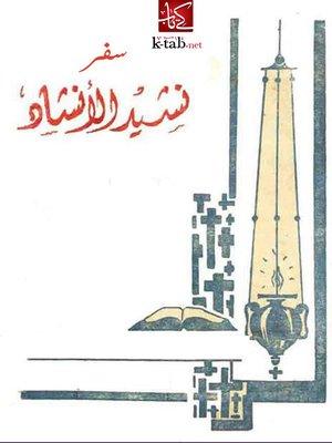 cover image of سفر نشيد الأنشاد