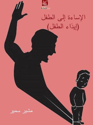 cover image of الإساءة إلى الطفل