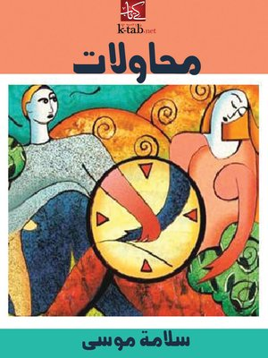 cover image of محاولات