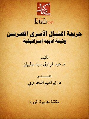 cover image of جريمة اغتيال الأسرى المصريين