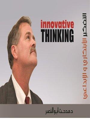 cover image of التفكير الابتكاري والإبداعي .. طريقك إلى  التميز و النجاح