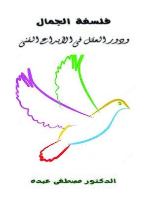 cover image of فلسفة الجمال و دور العقل في الإبداع الفني