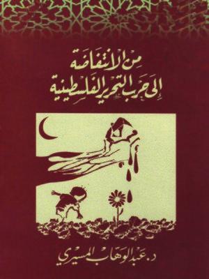 cover image of من الانتفاضة إلى حرب التحرير الفلسطينية