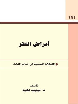 cover image of أمراض الفقر