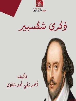 cover image of ذكرى شكسبير