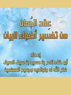cover image of عقد الجمان من تفسير أضواء البيان