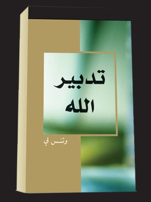 cover image of تدبير الله