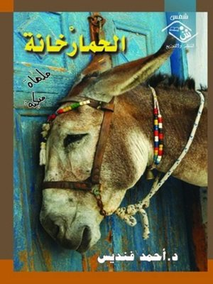 cover image of الحمار خانة