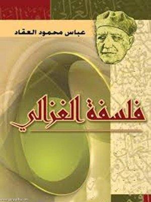 cover image of فلسفة الغزالي