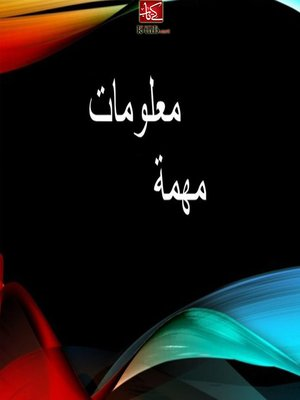 cover image of معلومات مهمه