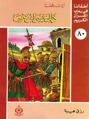 cover image of (80)ذلك عيسي ابن مريم