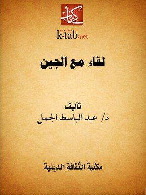 cover image of لقاء مع الجين