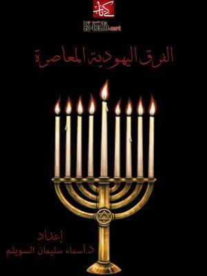 cover image of الفرق اليهودية المعاصرة