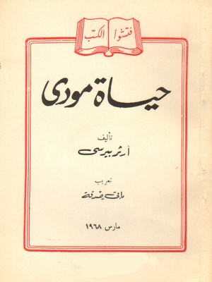 cover image of حياة مودى
