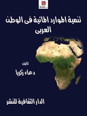 cover image of تنمية الموارد المائية فى الوطن العربى