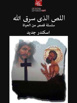 cover image of اللص الذي سرق الله