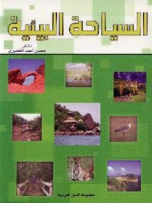 cover image of السياحة البيئية