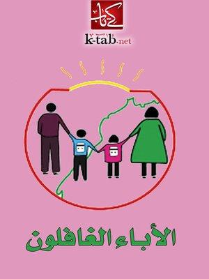 cover image of الاباء الغافلون