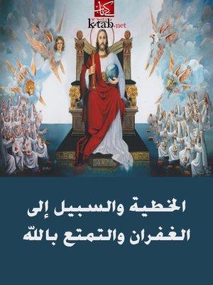 cover image of الخطية والسبيل إلى الغفران والتمتع بالله