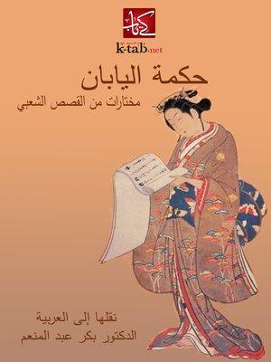 cover image of حكمة اليابان