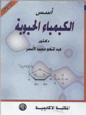 cover image of أسس الكيمياء الحيوية ( المجلد الثانى )