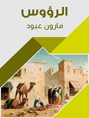 cover image of الرؤوس