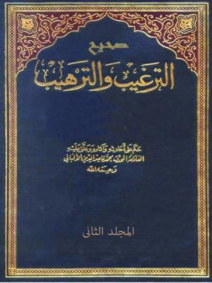 cover image of ( صحيح الترغيب والترهيب ( المجلد الثاني