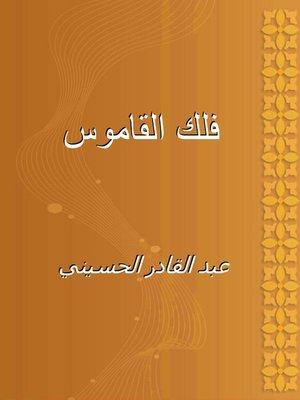 cover image of فلك القاموس