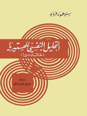 cover image of التحليل النفسي للهستيريا