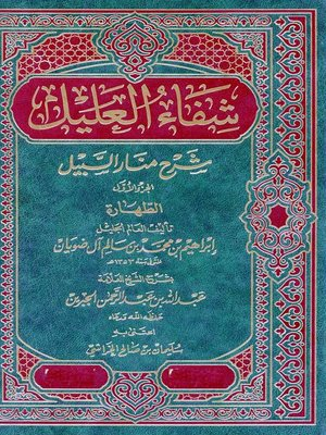 cover image of شفاء العليل شرح منار السبيل