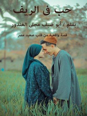 cover image of حب فى الريف
