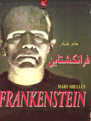 cover image of فرانكنشتاين