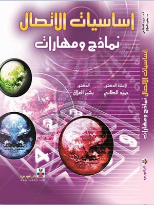 cover image of أساسيات الاتصال