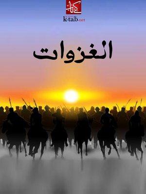 cover image of الغزوات