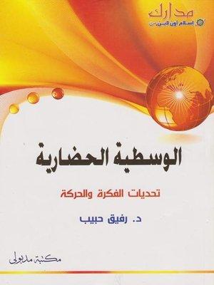 cover image of الوسطية الحضارية