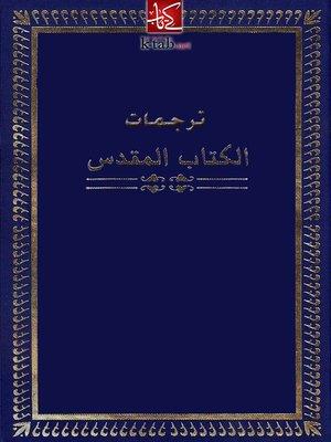 cover image of ترجمات الكتاب المقدس