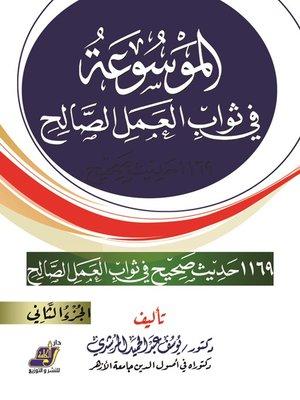 cover image of الموسوعة فى ثواب العمل الصالح الجزء الثاني