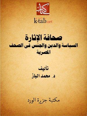 cover image of صحافة الإثارةالسياسة والدين والجنس فى الصحف المصرية