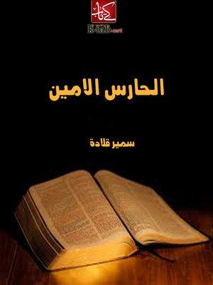 cover image of الحارس الامين