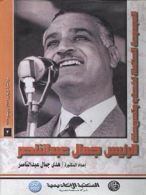 cover image of الرئيس جمال عبد الناصر - المجلد الثالث