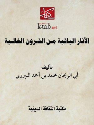 cover image of الآثار الباقية مـــن القـــــرون الخالــــية