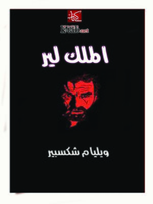 cover image of النور والديجور